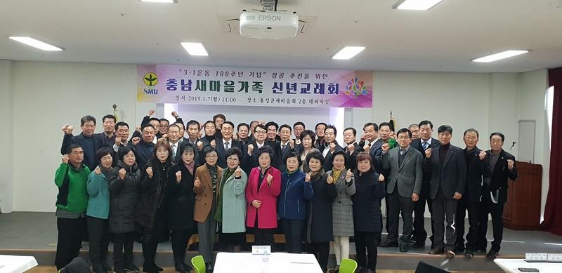 충남, 신년 교례회