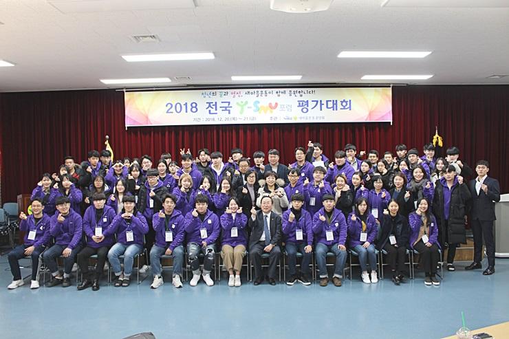 전국 Y–SMU포럼 종합평가대회