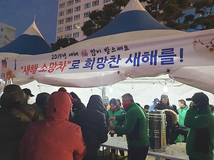 부산 수영구새마을회, 새해맞이 떡국 나누기