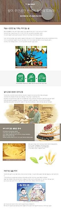 새마을운동기록물 아카이브 홈페이지 새단장