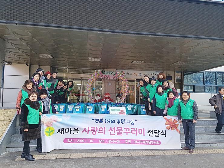 서울 강서구협의회와 부녀회, 사랑의 선물꾸러미 전달식