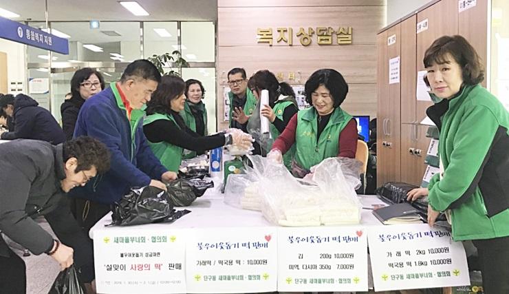 강원 원주시 단구동협의회와 부녀회, 가래떡 판매