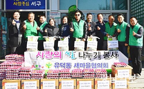 광주 서구 유덕동협의회, 생필품 전달