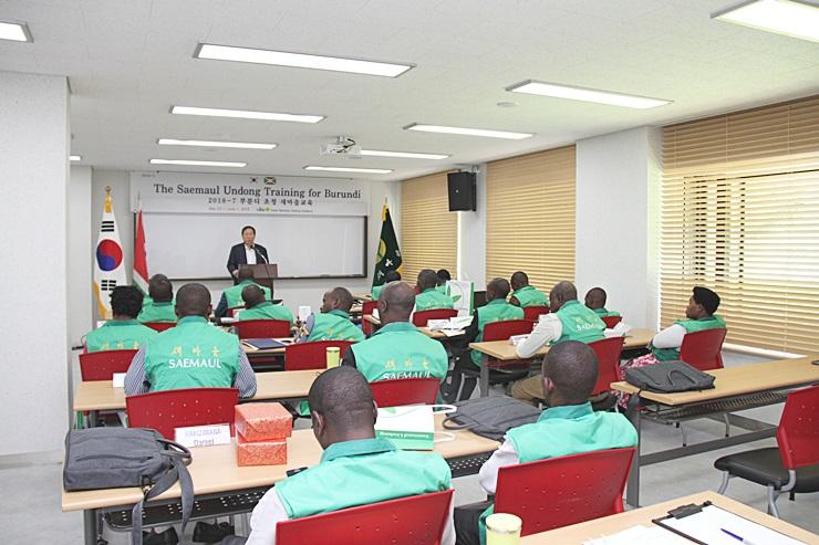 지구촌 새마을운동 활성화 위한 외국인 교육