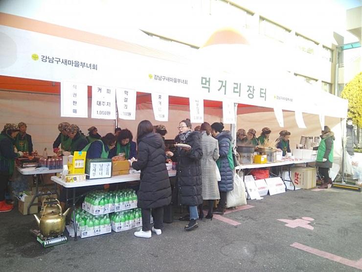 서울 강남구부녀회, 먹을거리 장터 운영