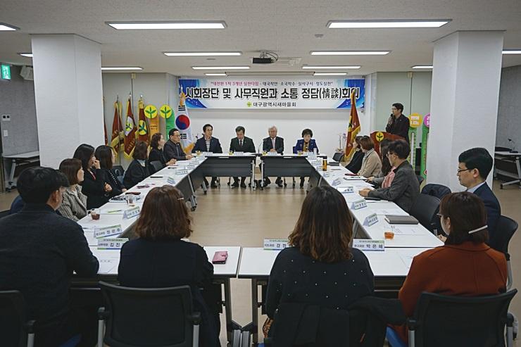 대구, 회장단 및 실무운동가 대전환 실천 다짐