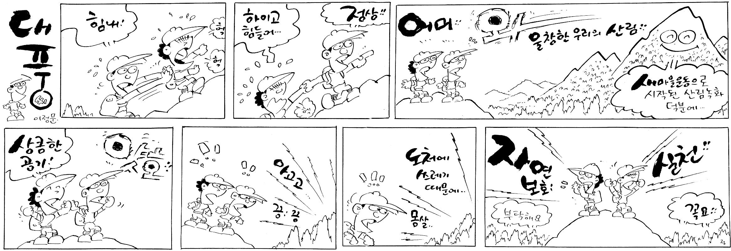 503호 대풍씨