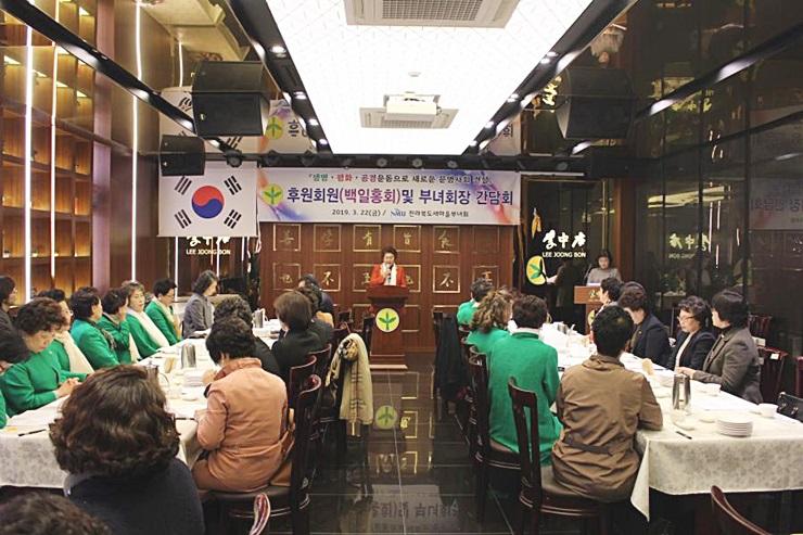 전북, 간담회 개최