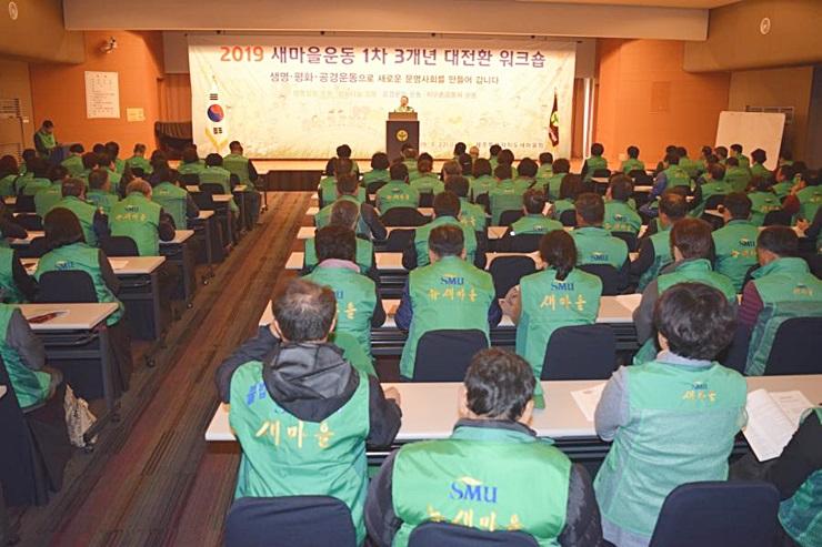 제주, 새마을운동 3개년 대전환 워크숍