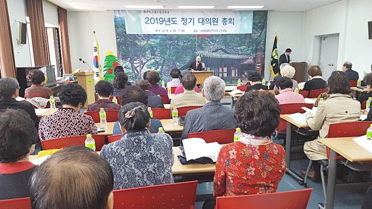 새사모, 정기대의원 총회
