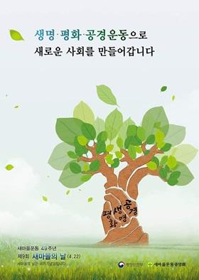 제9회 새마을의 날 기념식 개최