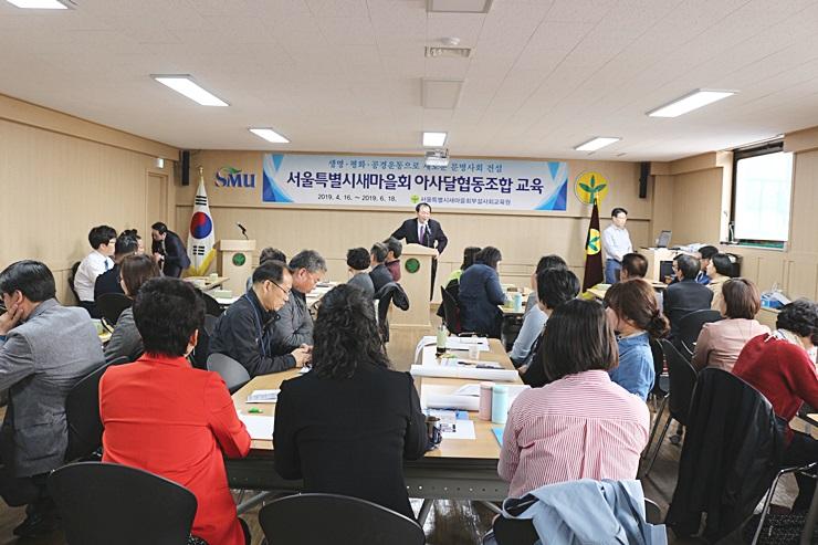 서울, 아사달협동조합 교육 입교식 개최
