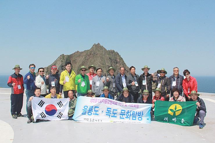 중앙협의회, 울릉도·독도 문화탐방