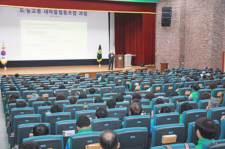 도·농교류 새마을협동조합 과정교육(1)