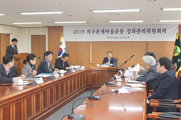2019 제1차 성과관리위원회 개최