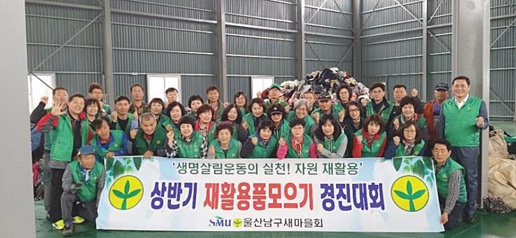울산 남구새마을회, 상반기 재활용품 경진대회