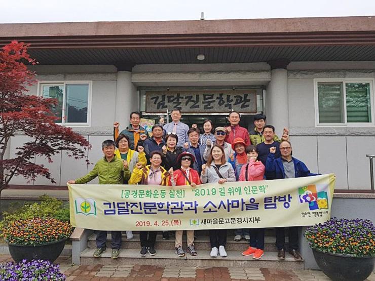 문고 경북 문경시지부, 김달진문학관 문학기행