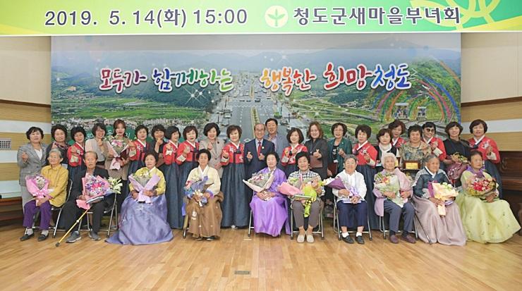 경북 청도군부녀회, 청도군 새마을 행복한 가정 실천하기 시상식