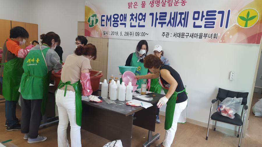 서울 서대문구부녀회, EM용액 활용한 세탁비누 만들기