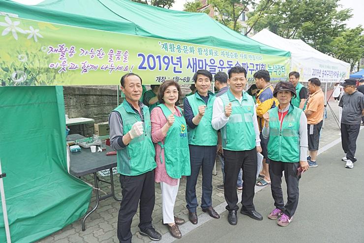 서울 송파구지회, 녹색장터 운영
