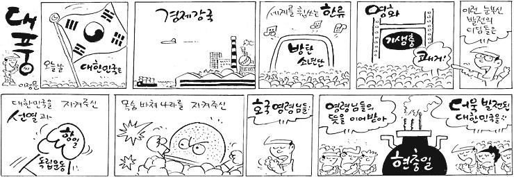 507호 대풍씨