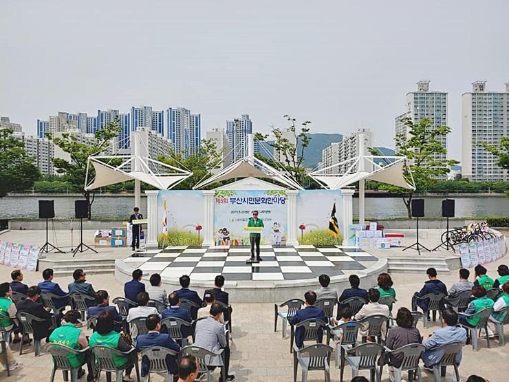 부산, 부산시민 문화 한마당 개최