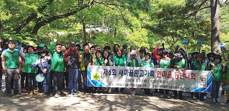 충북, 문고가족 한마음 등반대회
