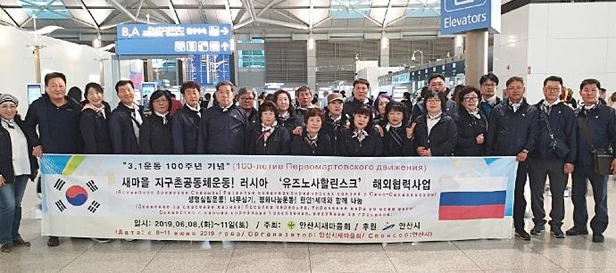 경기 안산시새마을회, 지구촌공동체운동 펼쳐