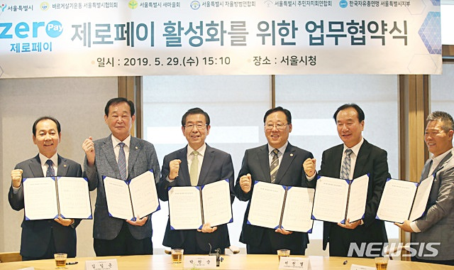 서울, 제로페이 활성화 업무협약