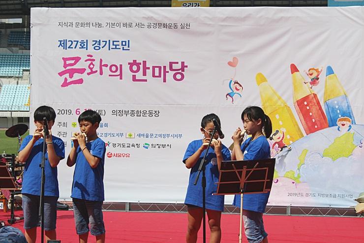 경기, 문화의 한마당 축제