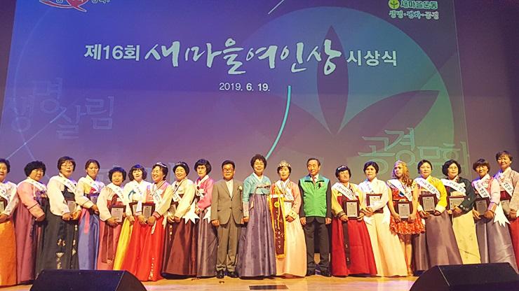 충남·경북,'새마을여인상'시상식 가져