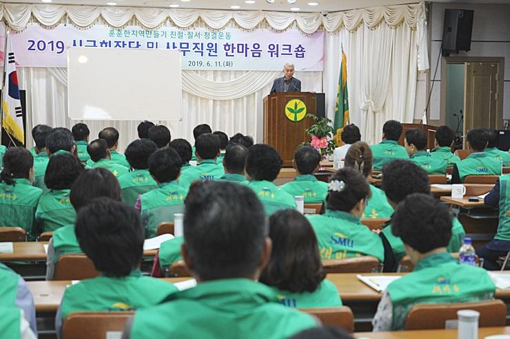 생명살림 다짐하는'시군회장단·실무운동가'워크숍