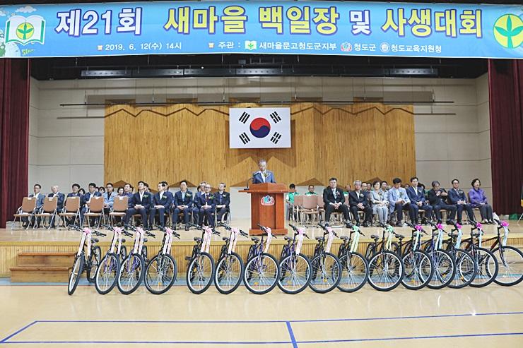문고 경북 청도군지부, 제 21회 새마을 백일장 및 사생대회 개최