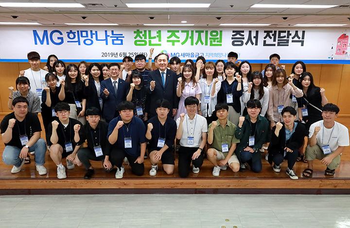 새마을금고, 청년주거 지원사업 증서 전달식 개최