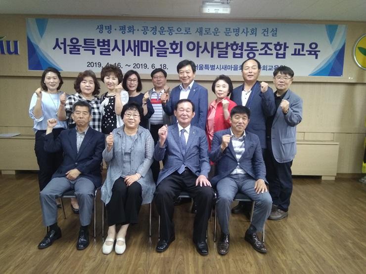 서울, 아사달협동조합 교육 수료식