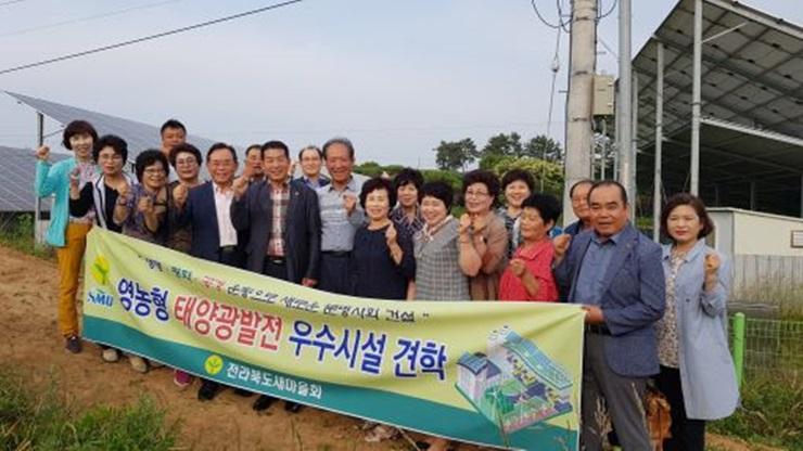 전북, 영농형 태양광발전 견학
