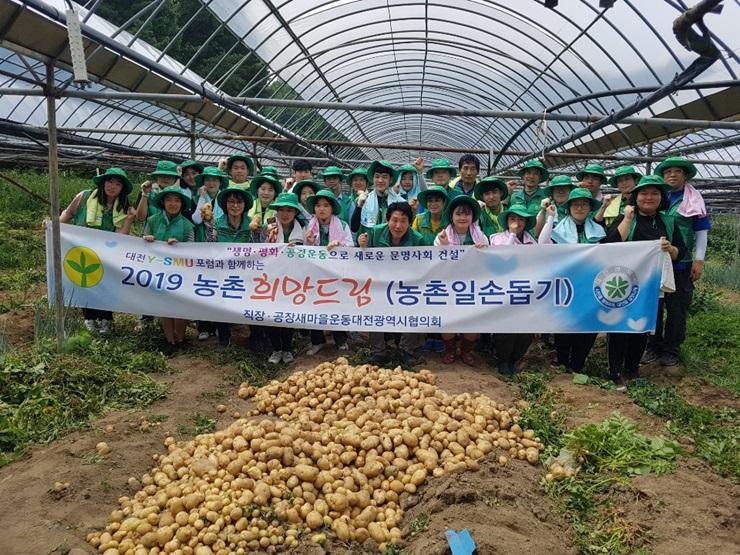 대전, 농촌희망드림 농촌일손돕기