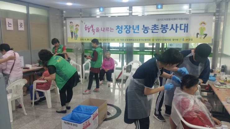 경기, 이미용 봉사 및 농촌일손돕기