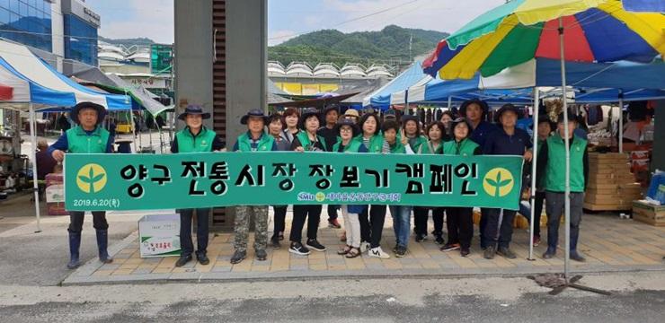 강원 양구군지회, 전통시장 장보기 캠페인 전개