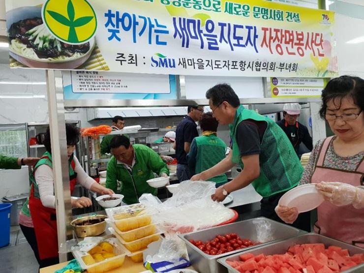 경북 포항시협의회, 지역 어르신 대상 자장면 대접