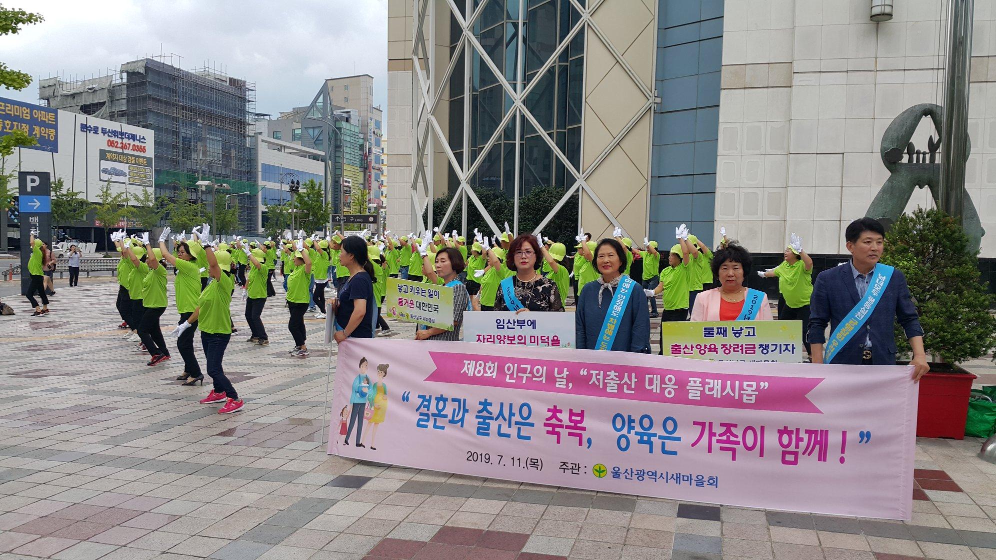 울산, 제8회 인구의 날 양성평등 실천운동