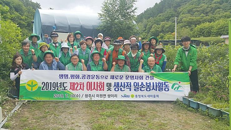 충북, 생산적 농촌일손돕기