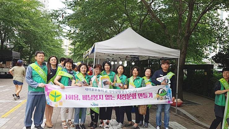 경남 함안군부녀회, '비닐봉지 없는 시장문화 만들기 캠페인' 펼쳐