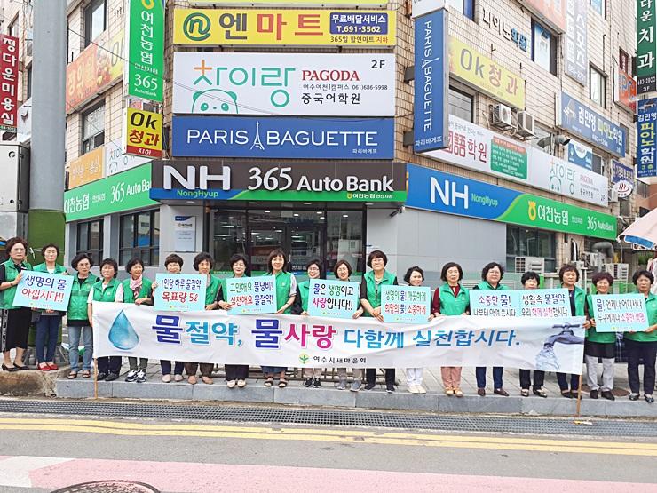 전남 여수시새마을회, '물 절약, 물 사랑'캠페인 실시