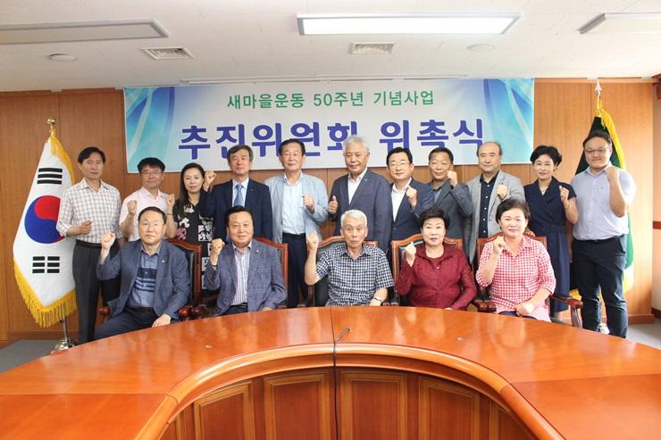 새마을운동 50주년 기념사업 추진위원회 위촉식