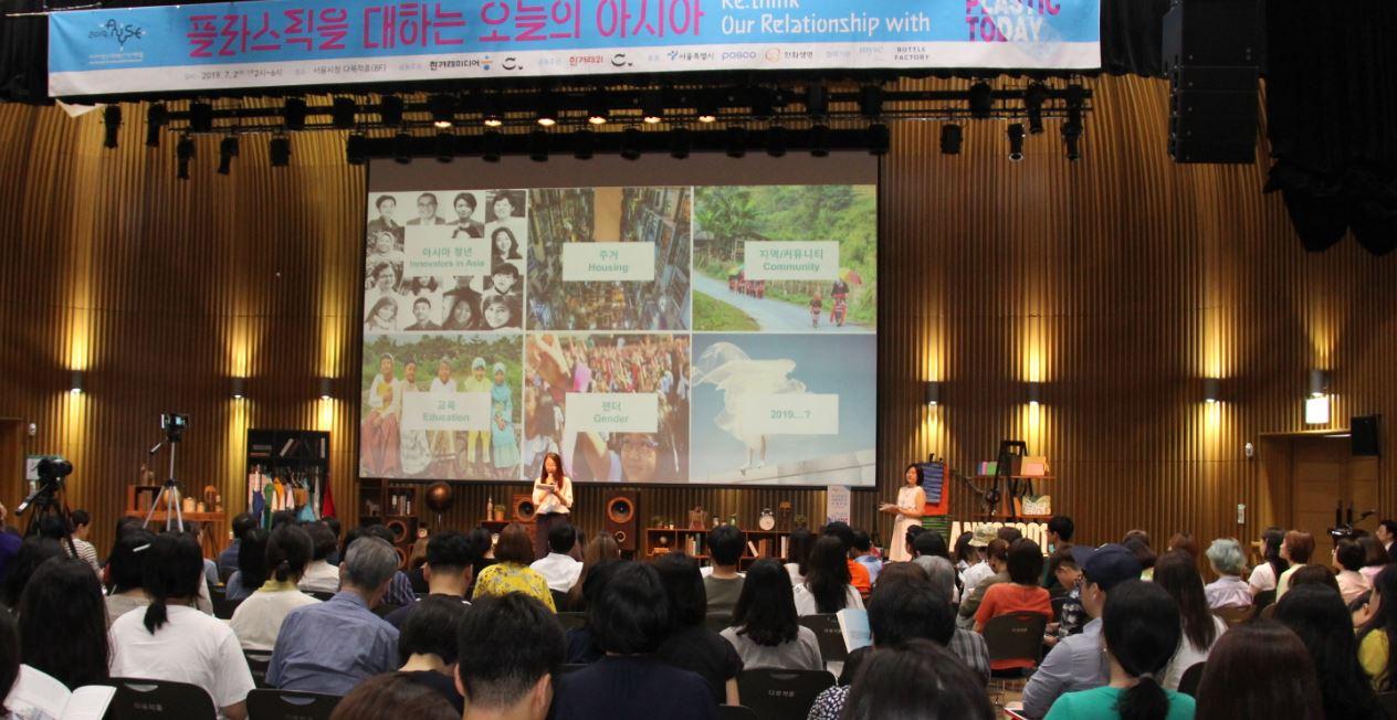제6회 아시아청년사회혁신가국제포럼 열려