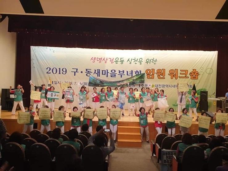 대전, 생명살림운동 실천 부녀회 워크숍