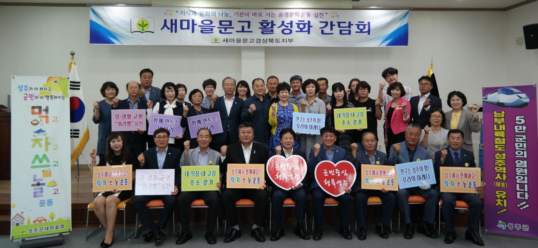 경북, 새마을문고 활성화 간담회
