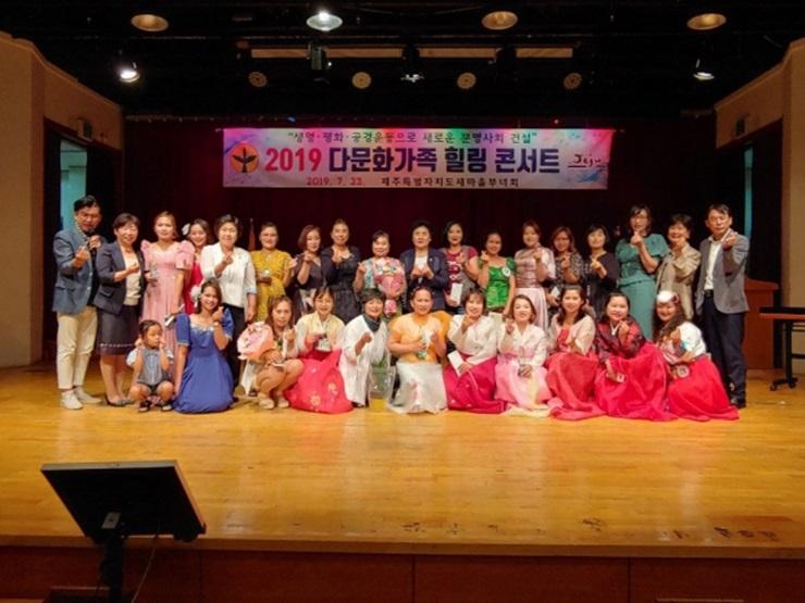 제주, 2019 다문화가족 힐링 콘서트