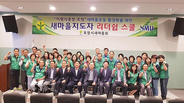 경북 포항시새마을회, 새마을지도자 리더쉽